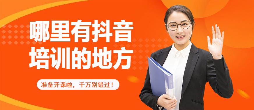 深圳哪里有抖音培训的地方 - 美迪教育