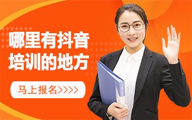 深圳哪里有抖音培训的地方