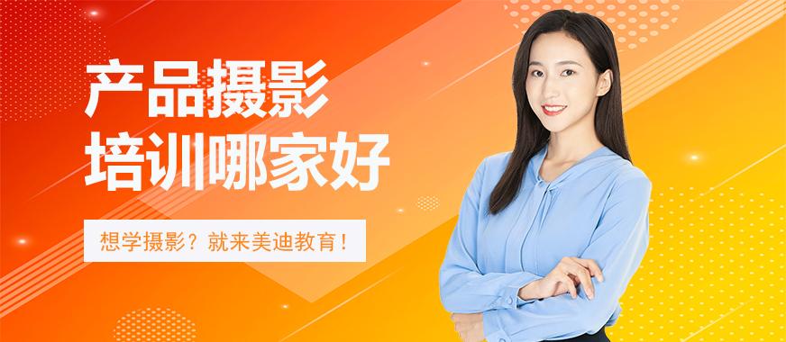 深圳产品摄影培训哪家好 - 美迪教育