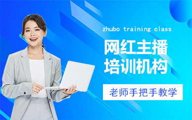 广州网红主播培训机构