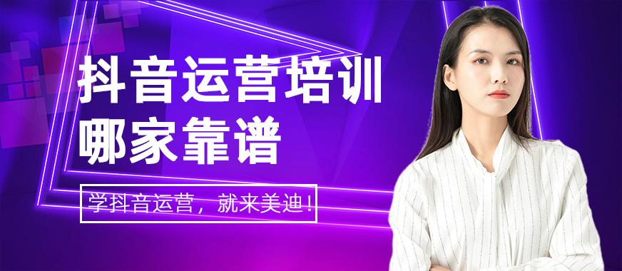 东莞抖音运营培训哪家靠谱 - 美迪教育
