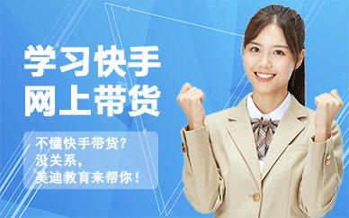 深圳学习快手网上带货培训班