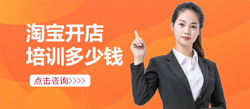 深圳淘宝开店培训多少钱 - 美迪教育