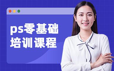深圳ps零基础培训课程