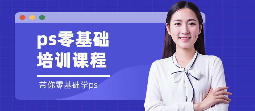 深圳ps零基础培训课程 - 美迪教育