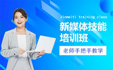 深圳新媒体技能培训班