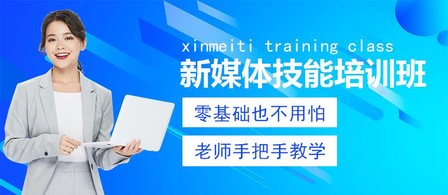深圳新媒体技能培训班 - 美迪教育