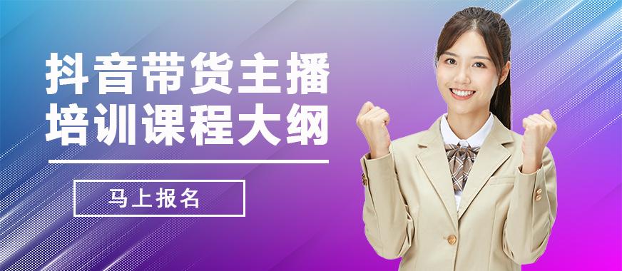 深圳带货主播培训课程大纲 - 美迪教育