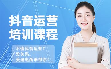 中山抖音运营培训课程