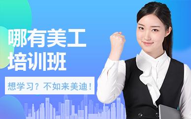 深圳哪有美工培训班
