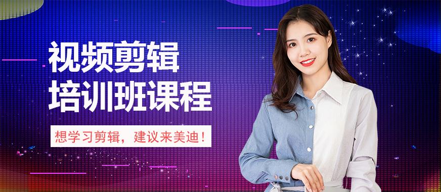 深圳短视频剪辑培训班课程 - 美迪教育