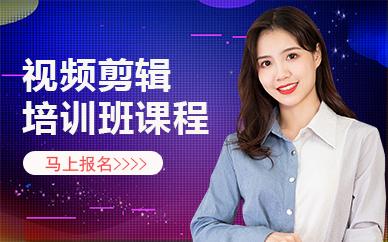 深圳短视频剪辑培训班课程