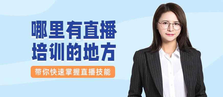广州哪里有直播培训的地方 - 美迪教育