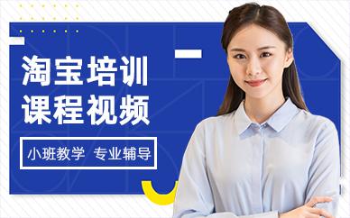 中山淘宝培训课程视频