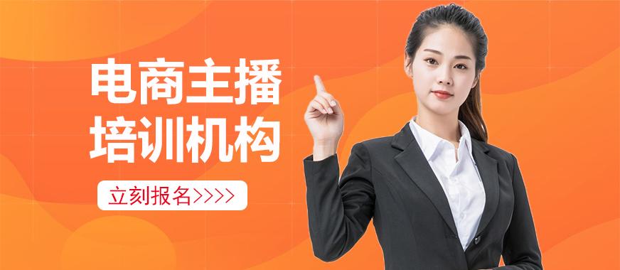 东莞电商主播培训机构 - 美迪教育