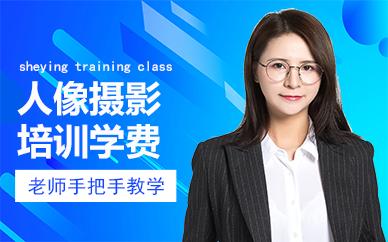 深圳人像摄影培训班学费多少钱