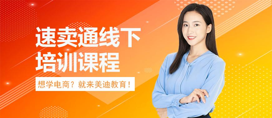 深圳速卖通线下培训课程 - 美迪教育