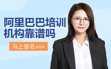 深圳阿里巴巴培训机构靠谱吗
