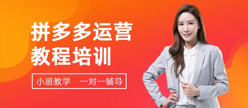 广州拼多多运营教程培训机构 - 美迪教育
