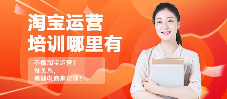 广州淘宝运营培训班哪里有 - 美迪教育