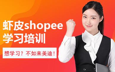 深圳虾皮shopee学习培训机构