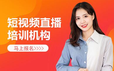 深圳短视频直播培训机构