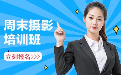 深圳周末摄影培训班