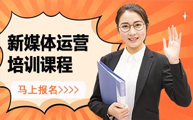 广州新媒体运营培训课程哪个比较好
