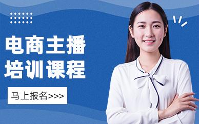 广州电商主播培训课程