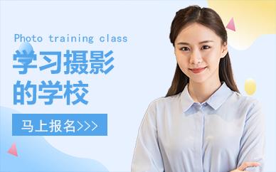 东莞学习人像摄影的培训学校