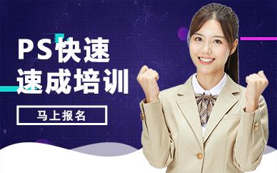 深圳PS快速速成班