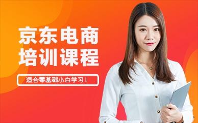 深圳京东电商运营培训课程