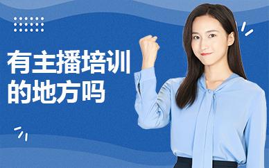 深圳有专门做主播培训的地方吗